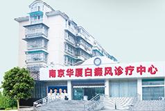 南京华厦白癜风诊疗中心概况